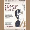 «Я сердцем никогда не лгу»: открывается выставка, посвященная 125-летию со дня рождения Сергея Есенина