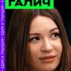 Ида Галич рассказала о родах и олигархах в «Ночном дожоре»