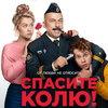 Военком Дмитрий Нагиев лишает свою дочь бойфрендов в трейлере «Спасите Колю!» (Видео)