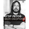 Друг Егора Летова написал книгу о лидере «Гражданской обороны»