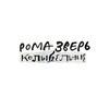 Рома Зверь спел колыбельные для взрослых и детей (Слушать)