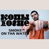 Noize MC показал фрагмент «Копов в огне» накануне премьеры (Видео)