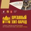 «Шедевры мировой классики» прозвучат в Кафедральном соборе Калининграда