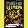 Рецензия на книгу: Евгений Додолев - «Машина времени. История группы. Юбилейное издание»