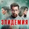 Продлённый на второй сезон российский сериал «Эпидемия» обошёлся Netflix в 1,5 млн долларов