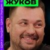 Сергей Жуков вспомнил о голодной юности и звездной болезни в «Ночном дожоре»