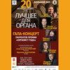 Российский музыкальный союз объявил «Органистов года»