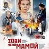 Драму «Зови меня мамой» с Анной Старшенбаум и Алексеем Барабашем покажет «Россия»