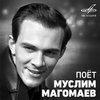 Фирма «Мелодия» выпустила «Синюю вечность» и другие хиты Муслима Магомаева (Слушать)