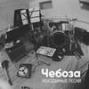 Рецензия: «Чебоза» - «Неизданные песни»