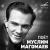 Рецензия: Муслим Магомаев - «Поёт Муслим Магомаев»