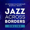 Роберт Гласпер и Дайан Ривз дадут мастер-классы на Jazz Across Borders