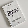 Рецензия на книгу: Сергей Миров - «Аракс. Хроника рок-поколения»