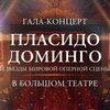 Концерт Пласидо Доминго из Большого театра покажет платформа «Смотрим»