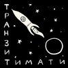 Тимати показал независимый «Транзит»