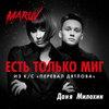 Даня Милохин и Maruv показали «Есть только миг» для «Перевала Дятлова» (Видео)