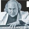 Кафедральный собор Калининграда отметит Всемирный день философии с «МузыКантами на острове Канта»