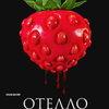 Театр на Таганке представит новую версию «Отелло» с женщиной в роли Яго