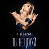 Полина Гагарина показала свой любимый романс (Видео)