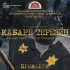 В России представят спектакль по произведениям узников нацистского концлагеря
