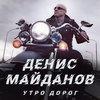 Денис Майданов воспел «Утро дорог» (Слушать, Видео)