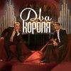 «Два короля» органа закроют фестиваль «Шедевры мировой классики» в Кафедральном соборе Калининграда