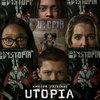 «Утопию» закрыли после первого сезона