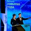 Журнал «КиноРепортер» вручит премию «Событие года» в девятый раз