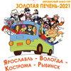 «Бахыт-компот» готовит автобусный тур «Золотая печень-2021»