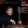 Олег Митяев «Спокойно и просто» записал альбом с оркестром (Слушать)