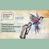 Участники Creative Global Talks представят digital-инструменты для защиты и монетизации нематериальных активов