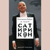 Выходит книга про Константина Райкина и театр «Сатирикон»