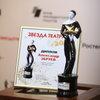 Нонна Гришаева и Евгений Марчелли получили «Звезду Театрала»