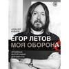 Рецензия на книгу: Алексей Коблов - «Егор Летов. Моя оборона»