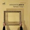 Прелюдии Дебюсси в исполнении Антона Батагова выпустила «Мелодия» (Слушать)