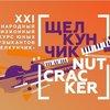 Юный пианист Роман Шер стал обладателем двух призов «Щелкунчика 2020»