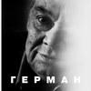 «Сеанс» выпустит книгу об Алексее Германе