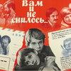 Киностудия имени Горького готовит ремейк «Вами и не снилось»