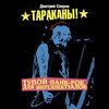 «Тараканы» сделали первый российский нон-фикшн аудиосериал из «Тупого панк-рока для интеллектуалов»