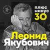 Леонид Якубович представит автобиографию «Плюс минус 30»