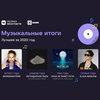 Моргенштерн стал «Артистом года» для пользователей «ВКонтакте»