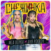 Mia Boyka и Аня Pokrov спели «Снежинку» в блеске софитов (Видео)