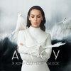 Рецензия: Алсу - «Я хочу одеться в белое»