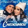 Ольга Бузова и Dava зарядили на счастье «Снежинки» (Слушать)