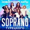 «Сопрано Турецкого» записали «Новогодние хиты» (Слушать)