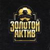 Леван Горозия посвятил «Золотой актив» тренеру сборной России по футболу (Слушать)