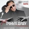 Григорий Лепс призвал не трогать душу грязными руками (Видео)
