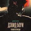 Байопик Дэвида Боуи выйдет в России к дню его рождения