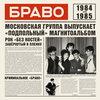 Рецензия: «Браво» - «Браво 1984-1985»