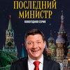«Последний министр» отменит новогодние каникулы (Видео)